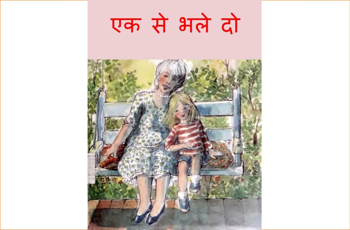 Book Image : एक से भले दो - Ek se Bhale Do