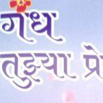 Gandh Tujhyaa Premacha by नबीसाब शेख - Nabisaab Shekh