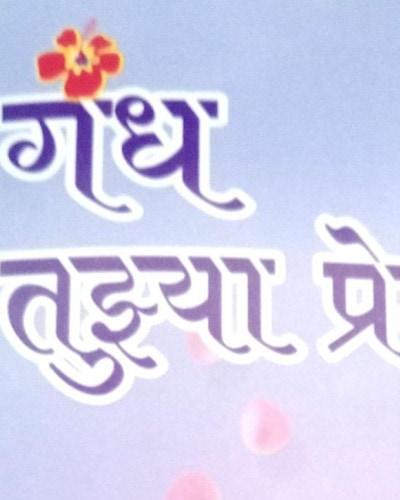 Book Image : गंध तुझ्या प्रेमाचा - Gandh Tujhyaa Premacha
