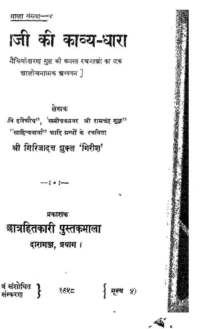 Book Image : गुप्त जी की काव्य धारा - Gupt Ji Ki Kavya Dhara