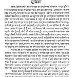Hindi Aur Malyalam mein Krisha Bhakti Kavya by अज्ञात - Unknown