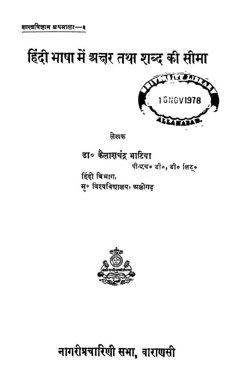 Book Image : हिंदी भाषा में अक्षर तथा शब्दों की सीमा - Hindi Bhasha mein Akshar tatha Shabd ki Seema