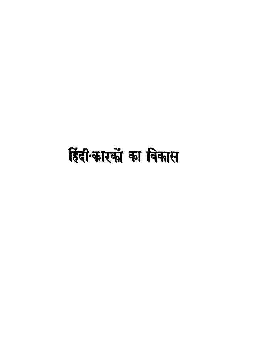 Book Image : हिंदी कारकों का विकास - Hindi Karakon Ka Vikas