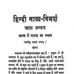 Hindi Natya - Vimarsh by गुलाबराय - Gulabray