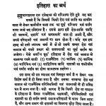 hindi sahitya ka itihaas by पं. रामशंकर शुक्ल ' रसाल ' - Pt. Ramshankar Shukl ' Rasal '