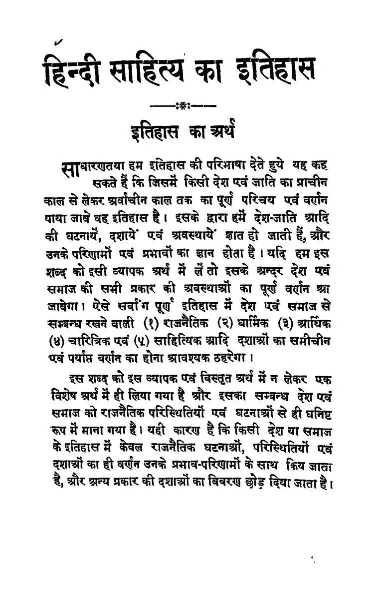Book Image : हिंदी साहित्य का इतिहास - hindi sahitya ka itihaas