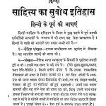 Hindi Sahitya Ka Subodh Itihas by गुलबरॉय