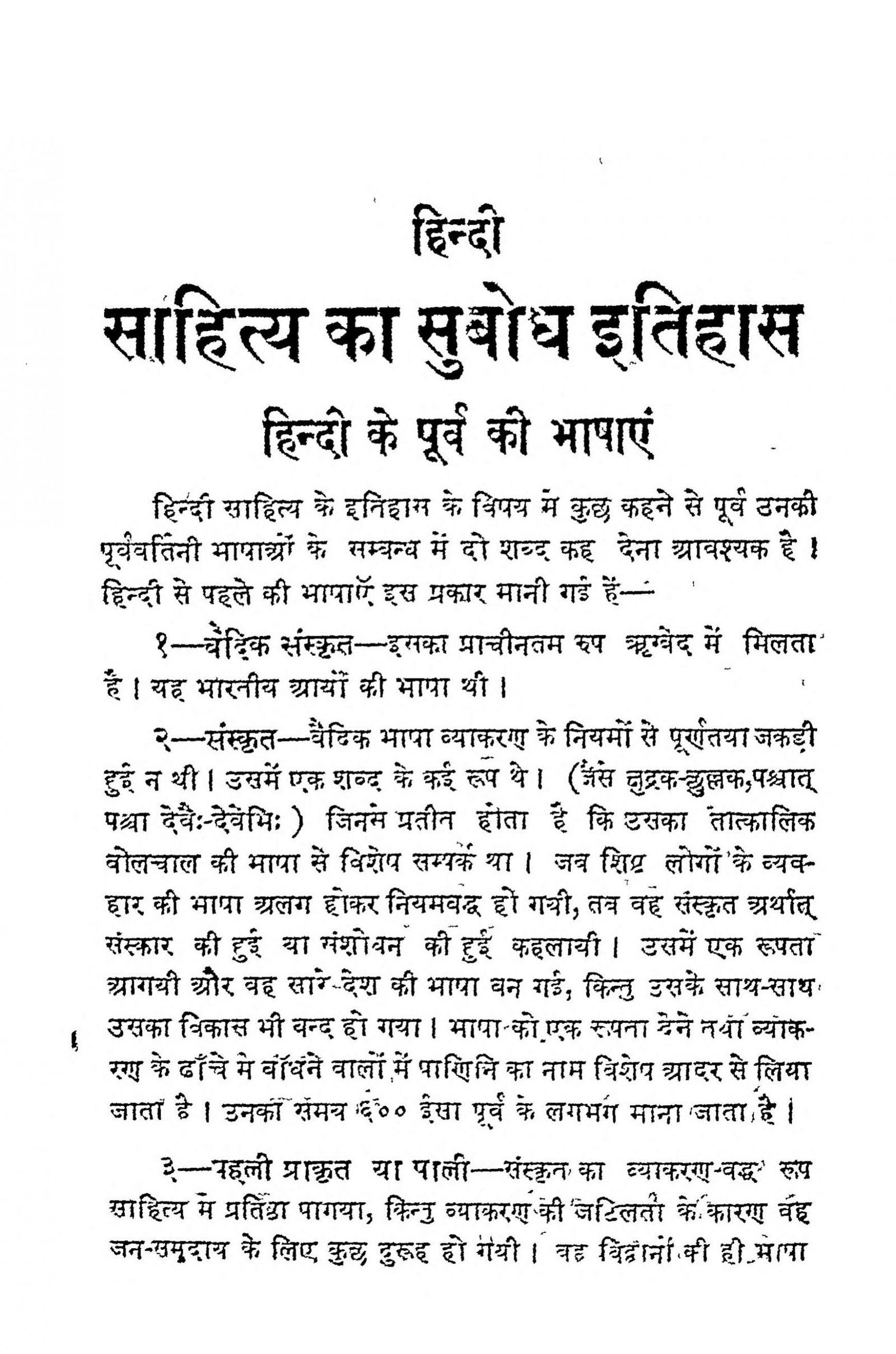 Book Image : हिंदी साहित्य का सुबोध इतिहास - Hindi Sahitya Ka Subodh Itihas