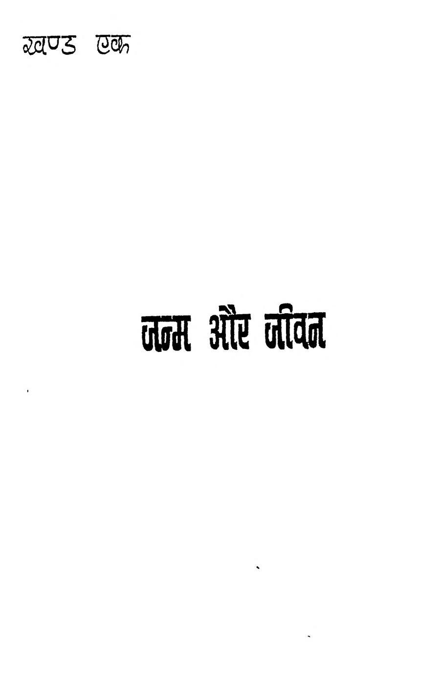 Book Image : जन्म और जीवन - Janm Or Jivan