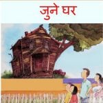 June Ghar by अश्विनी बर्वे - Ashwini Barveपुस्तक समूह - Pustak Samuh