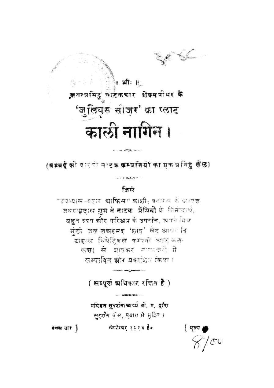 Book Image : काली नागिन - Kali Nagin