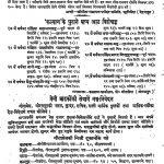 Kalyan Ke Premi by हरि, वियोगी Hari, Viyogi
