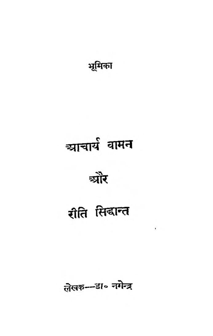 Book Image : काव्यालंकार सूत्रवृत्ति - Kavyaalankar Sutravritti