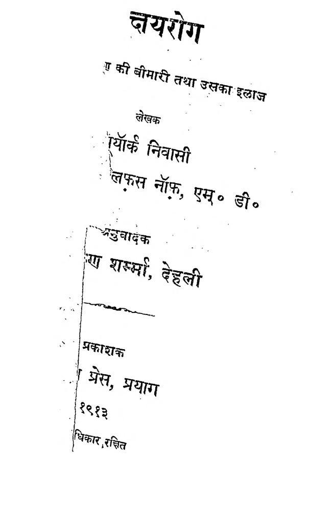 Book Image : क्षयरोग - Kshya Rog