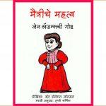 Maitriche Mahatva - Jane Adamschi Goshta by तृप्ति जैन - TRIPTI JAINपुस्तक समूह - Pustak Samuh