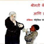 Mrs Katty aani Tush by पुस्तक समूह - Pustak Samuhसुशील - Sushil