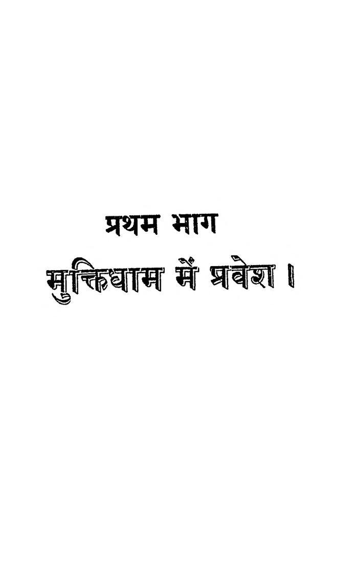 Book Image : मुक्तिधाम में प्रवेश भाग - 1 - Muktidham Me Pravesh Bhag - 1