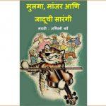 Mulkga, Maanjar aani Jadoogar Saarangi by अश्विनी बर्वे - Ashwini Barveपुस्तक समूह - Pustak Samuh