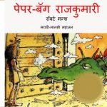 Paperbag Rajkumari by पुस्तक समूह - Pustak Samuh
