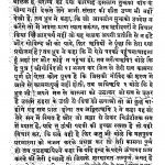 Pauranik Itihassaar by स्वामी ब्रह्मानंद - Swami Brahmanand