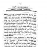 Prakritik Bhugol Ka Swaroop by अज्ञात - Unknown