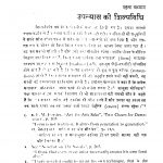 Premchandottar Upanyason Ki Shilpvidhi by अज्ञात - Unknown