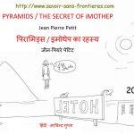 Pyramids - Imotep Ka Rahasya by अरविन्द गुप्ता - ARVIND GUPTAजीन पियरे पेटिट - JEAN PIERRE PETITपुस्तक समूह - Pustak Samuh