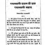 Radhaswami Dayal Ki Daya Radhaswami Sahay by अज्ञात - Unknown