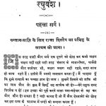 Raghu Vansh by कालिदास - Kalidas