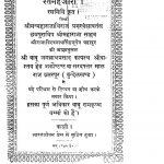 Ratanhajara by रामकृष्ण वर्म्मा - Ramkrishn Varmma