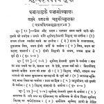 Rigved Sanhita [Bhasa Bhasya] [Part -5] by अज्ञात - Unknown