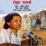 Rosa Parks by पुस्तक समूह - Pustak Samuh