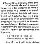Rajsthan Ke Etihasik Pravaad by कन्हैयालाल सहल - Kanhaiyalal Sahal
