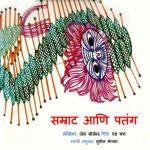 Samrat aani Patang by पुस्तक समूह - Pustak Samuhसुशील - Sushil