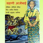 Shahani Aajibai by पुस्तक समूह - Pustak Samuh