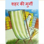 Shahar Ki Murgi by दीपक थानवी - Deepak Thanviपुस्तक समूह - Pustak Samuh