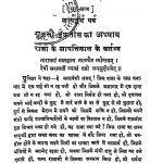 Shanti Parv Khand - 2 by अज्ञात - Unknown