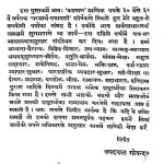 Shikshaprad Patra by जयदयाल गोयन्दका - Jaydayal Goyandka