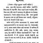 Shraddha, Gyan Or Charitr by चम्पतराय जैन - Champataray Jain