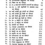 Shree Pannvana Sutra Ke Thokde (Part 3) by भैरोदान सेठिया - Bhairodan Sethiya
