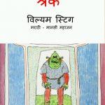 Shrek by पुस्तक समूह - Pustak Samuh