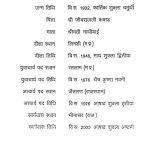 Shri Jawahar Kirnawali [Part -20] by अज्ञात - Unknown