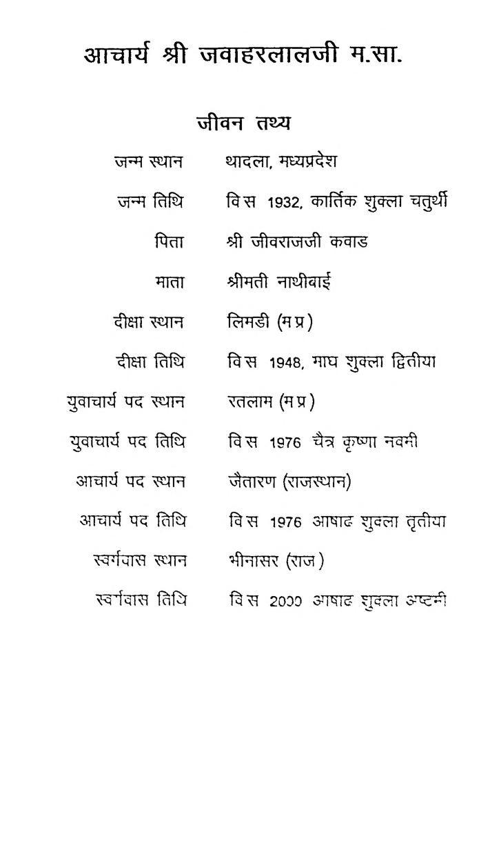 Book Image : श्री जवाहर किरणावली [बीसवां भाग] - Shri Jawahar Kirnawali [Part -20]