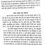 Shri Jawahar Kirnawali [Part - 9] by अज्ञात - Unknown