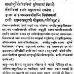 Shri Uddhav Sandesh by श्री मद्रूप गोस्वामी Sri Madrup Goswami