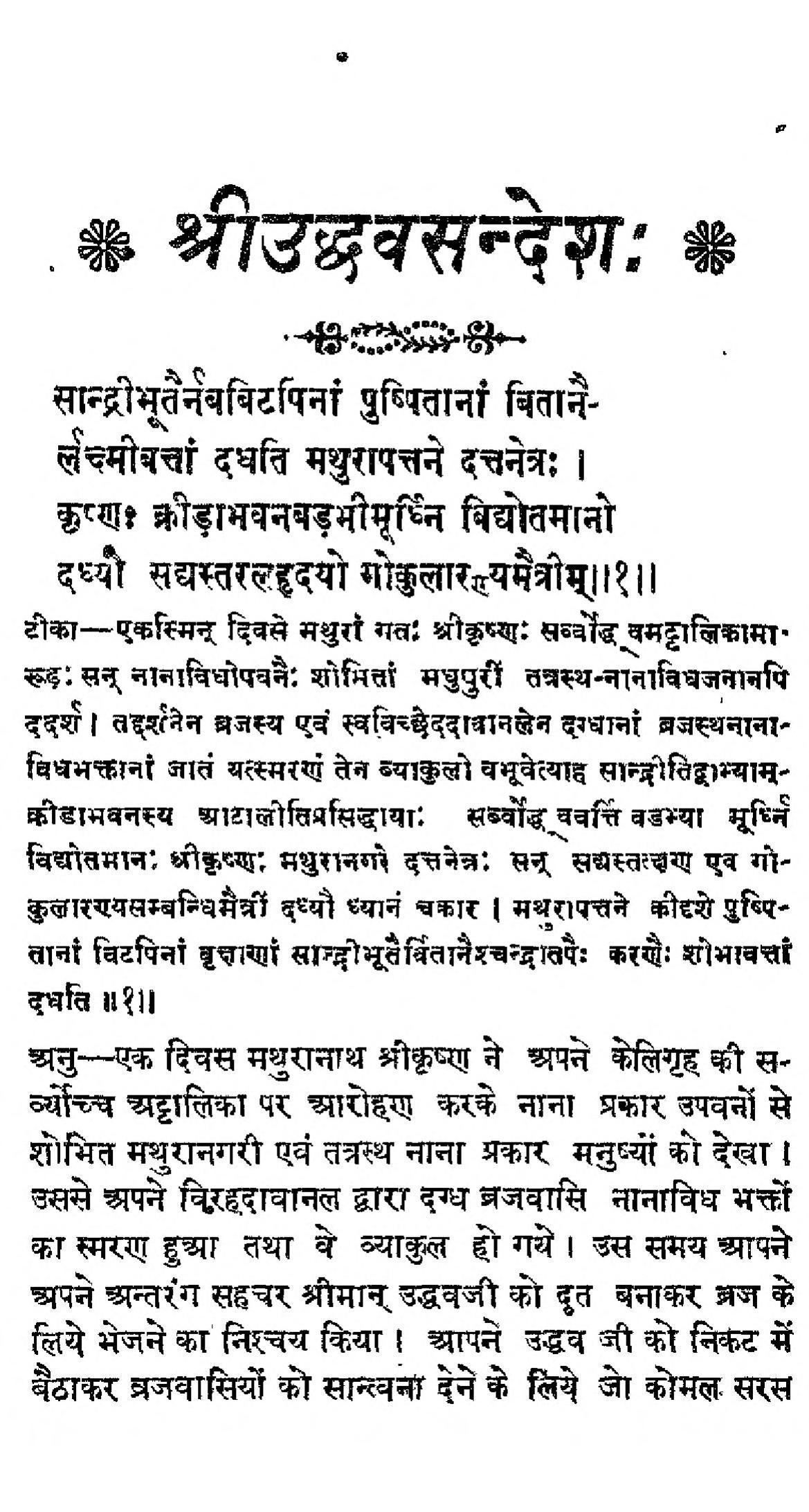 Book Image : श्री उध्दव सन्देश: - Shri Uddhav Sandesh