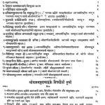 Shri Vaman Puranank by अज्ञात - Unknown