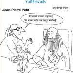 Spondyloscope by अरविन्द गुप्ता - ARVIND GUPTAजीन पियरे पेटिट - JEAN PIERRE PETITपुस्तक समूह - Pustak Samuh