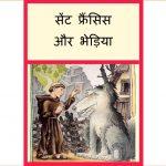 St. Francis aur Bhediya by पुस्तक समूह - Pustak Samuh