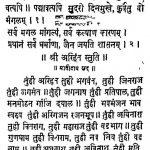 Sudharas Stavan Sangrah [Bhag-1-2-3] by अज्ञात - Unknown